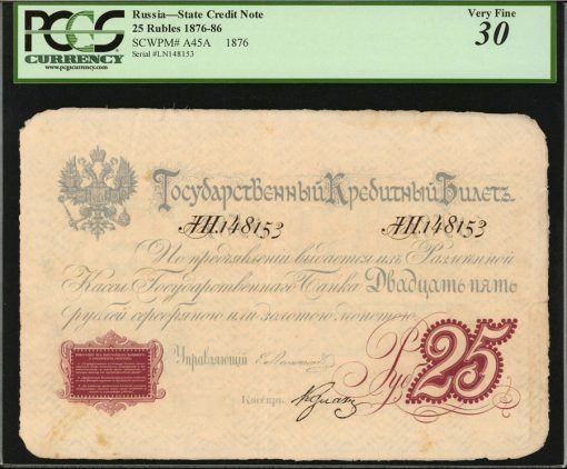 RUSSIA--IMPERIAL. State Credit Note