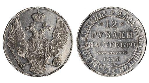 RUSSIA. 12 Ruble