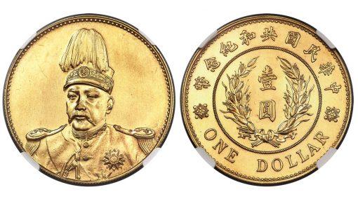Republic Yuan Shih-kai Plumed Hat gold Pattern Dollar ND (1914) MS62 NGC