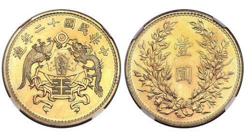"Republic gold Pattern ""Dragon & Phoenix"" Dollar Year 12 (1923) MS64 NGC"