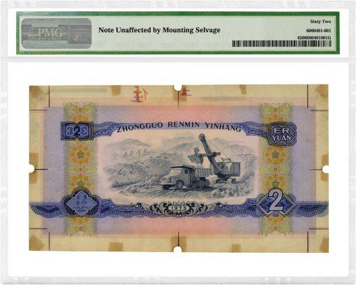 China 1975 2 Yuan Proof - back
