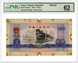 PMG-Certified China 1975 2 Yuan Proof Brings $240,000