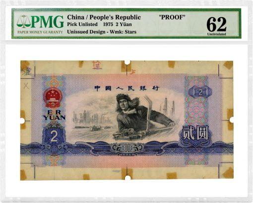 China 1975 2 Yuan Proof - front