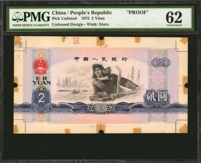 2 Yuan Proof from the People's Republic of China