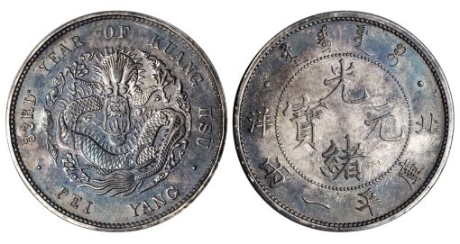Pei Yang Silver Tael ND (1907)
