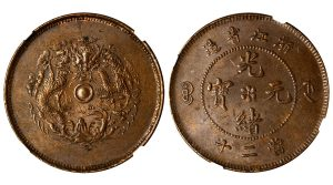 Rare Chinese Coins From Tanant Collection Available in August Hong Kong Auction