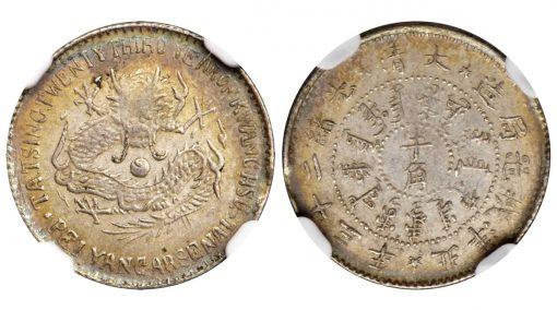 CHINA. Chihli (Pei Yang Arsenal). 10 Cents (7.2 Candareens), Year 23 (1897). NGC AU-58
