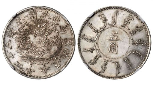 CHINA. Fengtien. 50 Cents (3 Mace 6 Candareens), Year 24 (1898). NGC MS-61