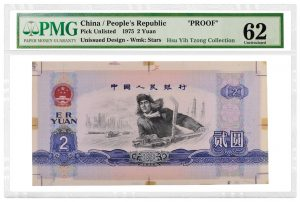 Spink To Auction PMG-Certified Hsu Collection Of Nearly 300 Chinese Notes
