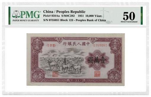 1951 10,000 Yuan, graded PMG 50 About Uncirculated