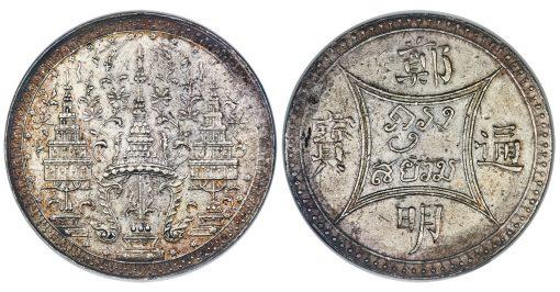 "1864 Thai ""Birthday"" Tamlung, AU55 NGC"