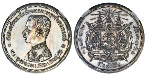 1877 Rama V silver Proof Pattern 2 Baht, PR62 NGC