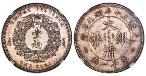 1904 Kuang-hsü Large Characters Tael Year 30, MS63 NGC