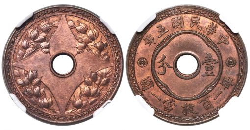 1916 Republic Bronze L. Giorgi Cent Pattern, MS63 Red and Brown NGC