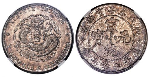 "Yunnan. Hsüan-t'ung ""Spring"" Dollar CD 1910 AU58 NGC"