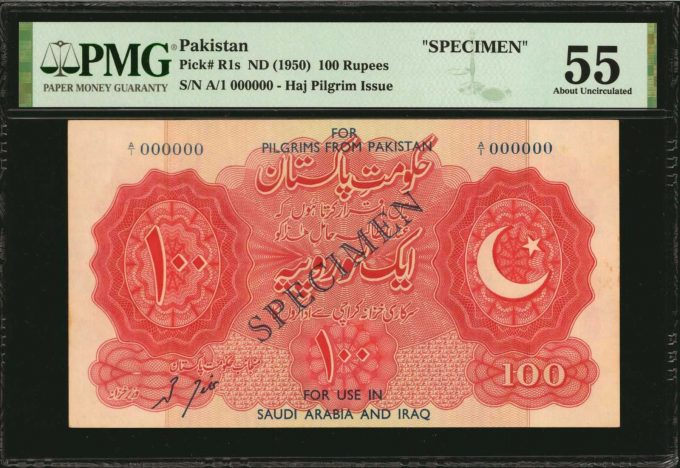 PAKISTAN. Government of Pakistan. 100 Rupees, ND (1950)