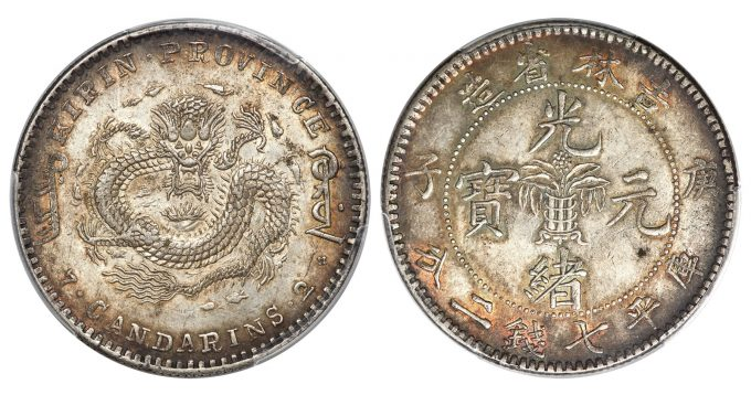 1900 Chinese Kirin Kuang-Hsü
