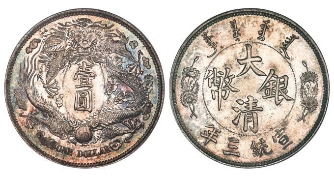 1911 Chinese Hsüan-t'ung silver Pattern